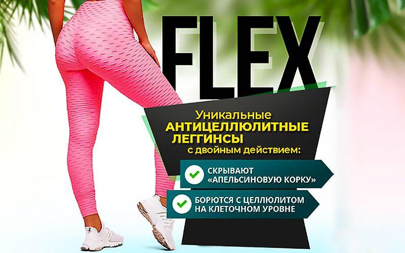 Flex (Флекс) – антицеллюлитные леггинсы свойства