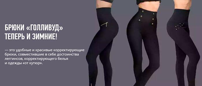 купить Hollywood Pants – зимние корректирующие брюки