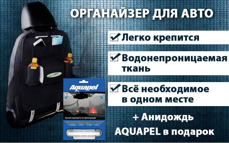 Органайзер для авто + Антидождь свойства