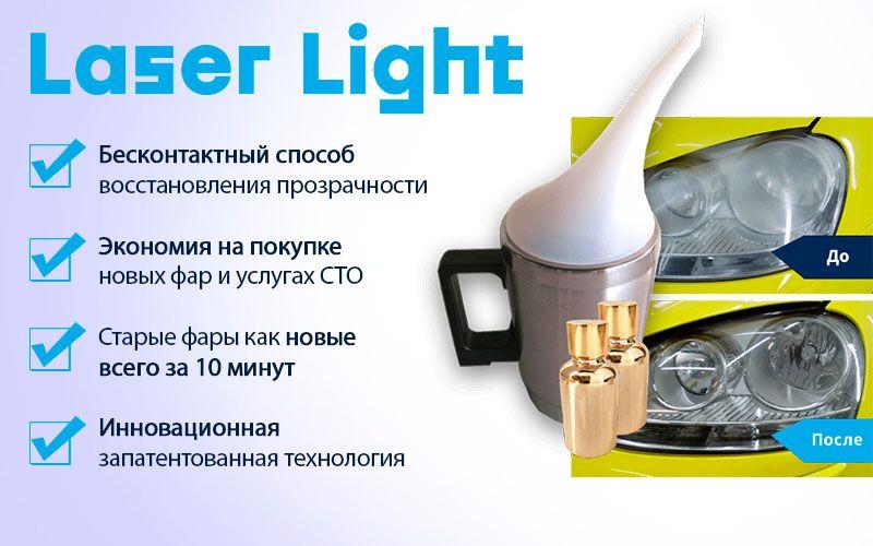 Laser Light (Лазер Лайт) - вернет новизну помутневшим фарам характеристики