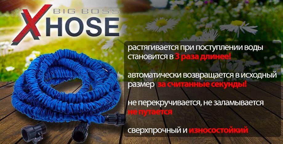X-HOSE садовый шланг свойства