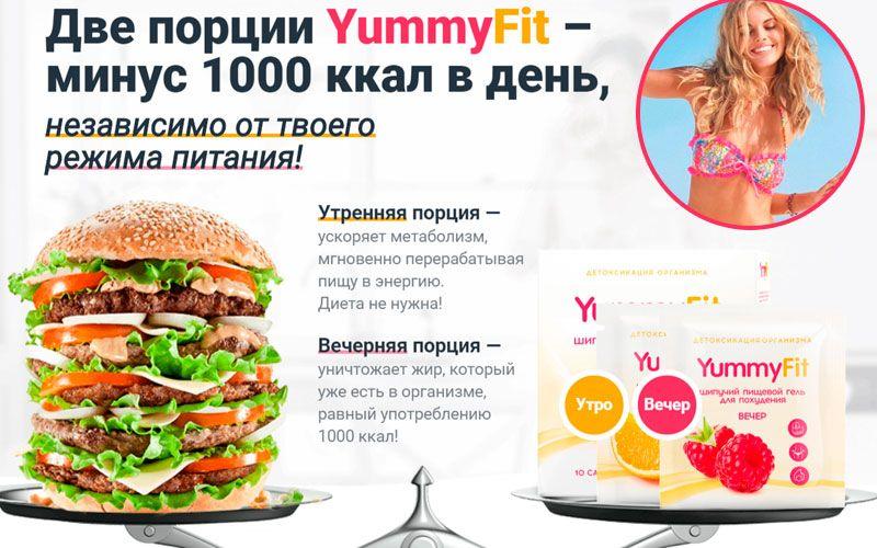YummyFit (ЯммиФит) - шипучий гель для снижения веса свойства