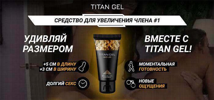купить TITAN GEL GOLD - средство для увеличения члена #1