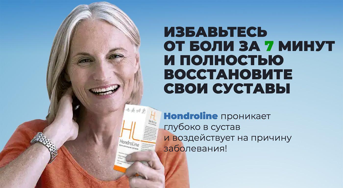Хондролайн - Средство от боли в суставах свойства