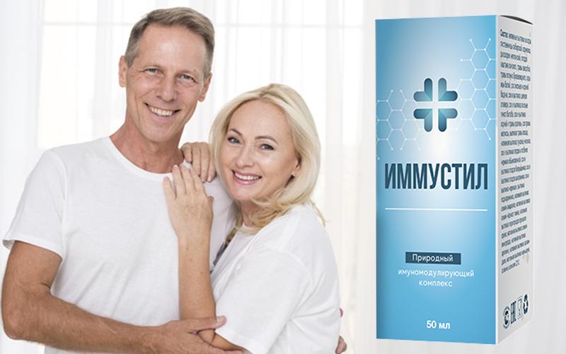 купить Иммустил - имуномодулирующий комплекс
