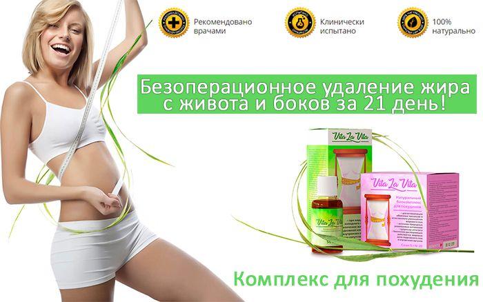 купить Vita la Vita (Вита ла Вита) - комплекс для похудения