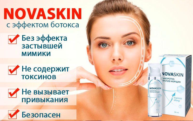 Novaskin (Новаскин) - сыворотка против морщин свойства