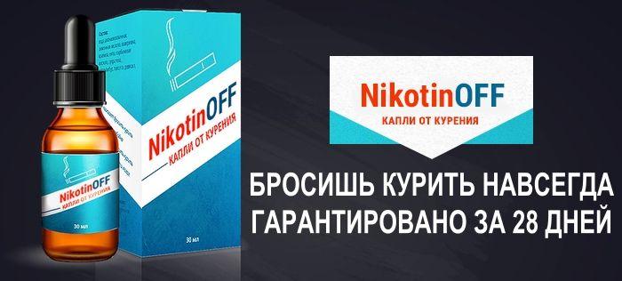 купить NikotinOFF (НикотинОфф)- капли против курения