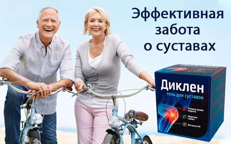 купить Диклен (Diklen) - гель для суставов