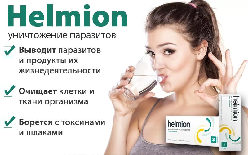 Helmion (Хельмион) – гель от паразитов из трав свойства
