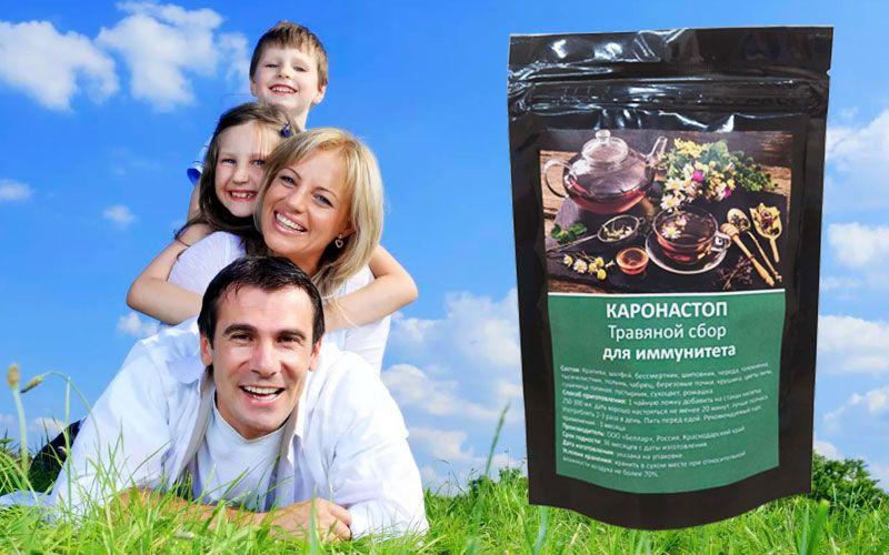купить Каронастоп - травяной сбор для иммунитета