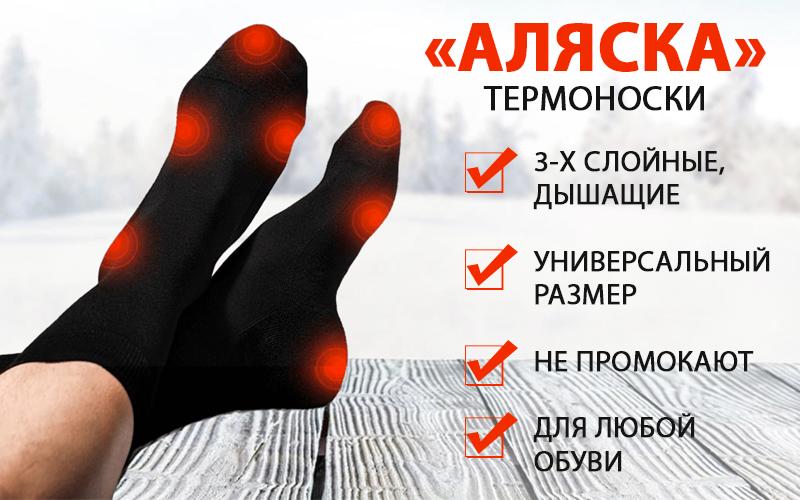 """Термоноски """"Аляска""""- носки для максимального комфорта свойства"""