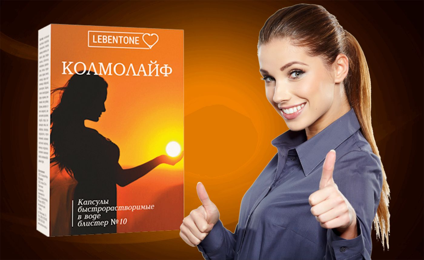 купить КОЛМОЛАЙФ - от стресса, тревоги и депрессии