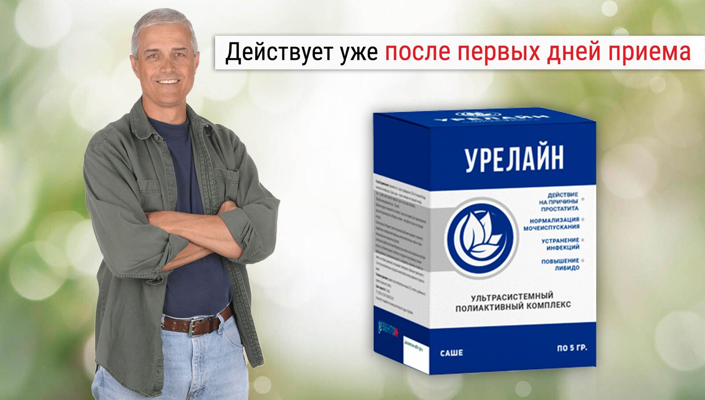 купить УРЕЛАЙН - средство для восстановления и защиты простаты