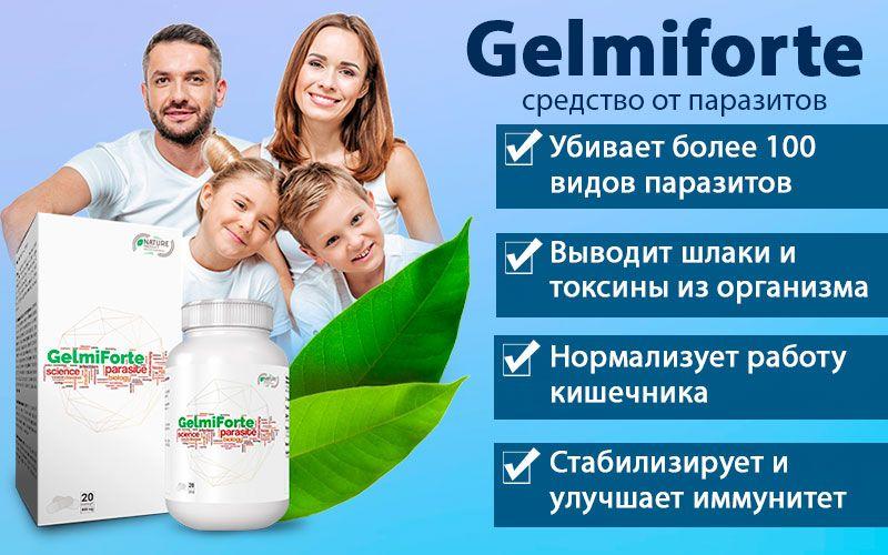 Gelmiforte (Гельмифорте) - средство от паразитов свойства