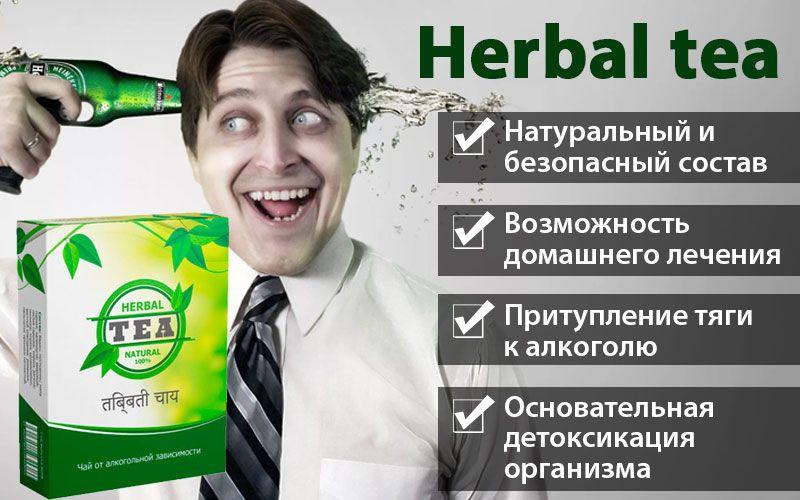 Herbal Tea (Хербал теа) - чай от алкогольной зависимости свойства