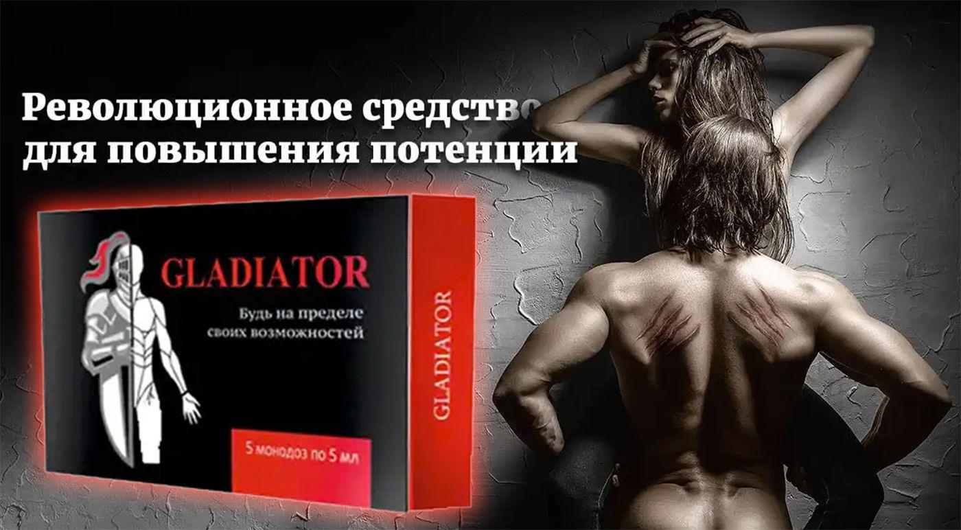 купить Gladiator (Гладиатор) - препарат для потенции