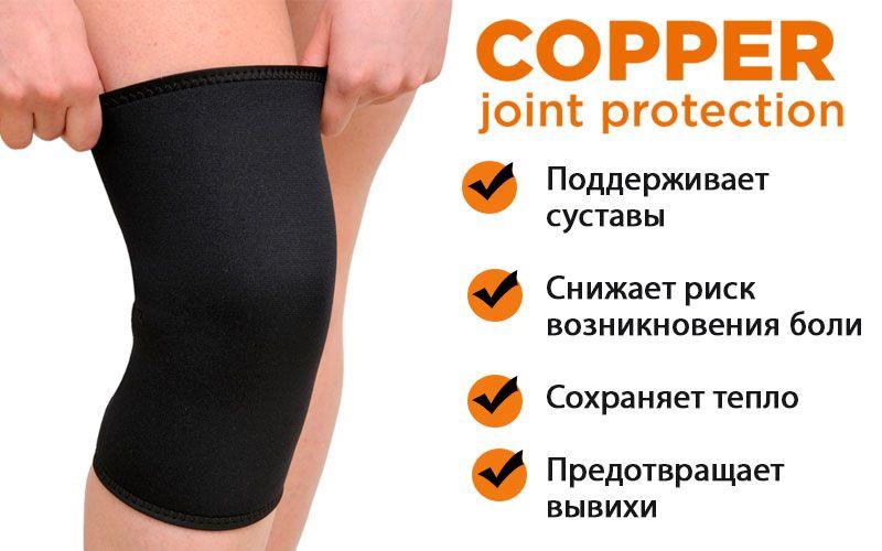 Copper Joint Protection (Коппер Джоинт Протектион) - защита ваших суставов характеристики