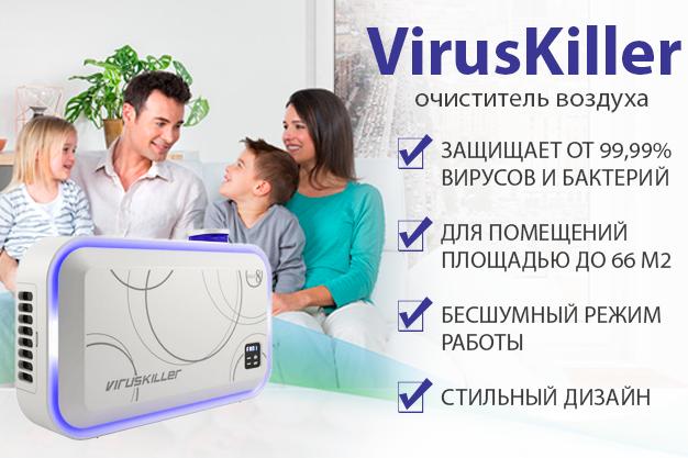VirusKiller (Вирускиллер) - портативный очиститель воздуха от вирусов и бактерий характеристики