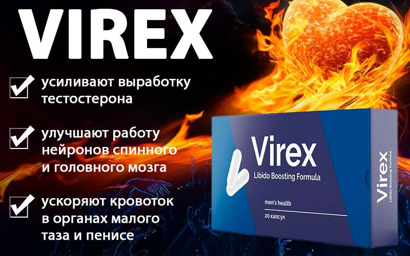 Virex (Вирекс) - капсулы для потенции свойства