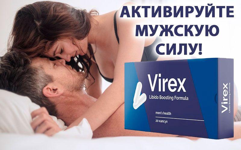 купить Virex (Вирекс) - капсулы для потенции