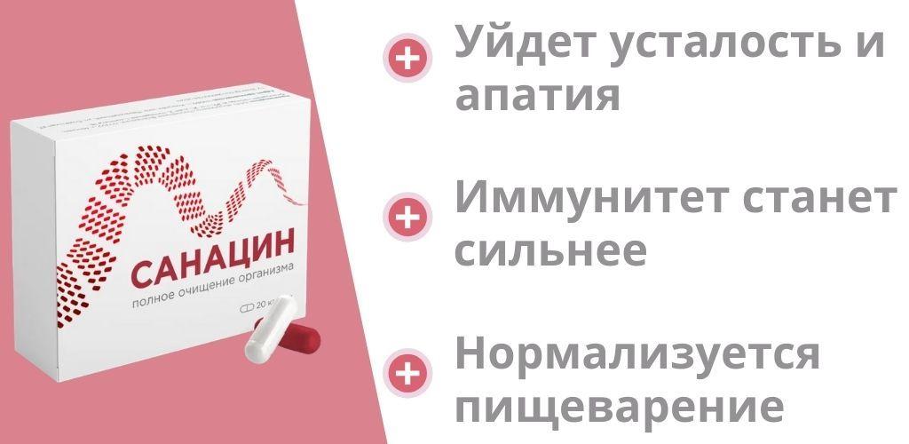 санацин полезные свойства