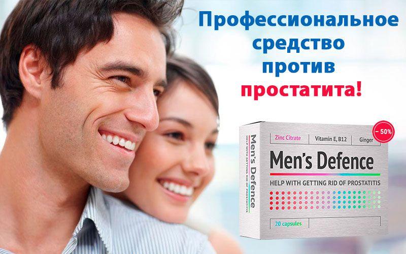 купить Men`s Defence (Менс Дефенс) - средство против простатита