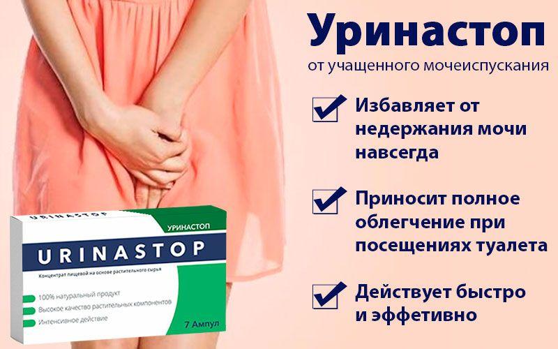 Уринастоп (Urinastop) - от учащенного мочеиспускания свойства