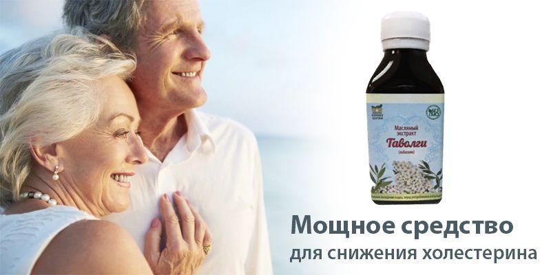 купить Масляный экстракт Таволги - средство от холестерина