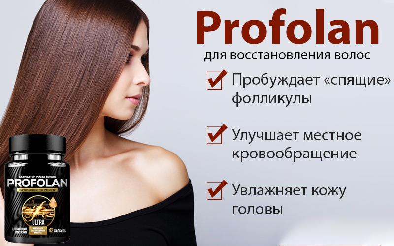 Profolan (Профолан) - капсулы для восстановления волос свойства