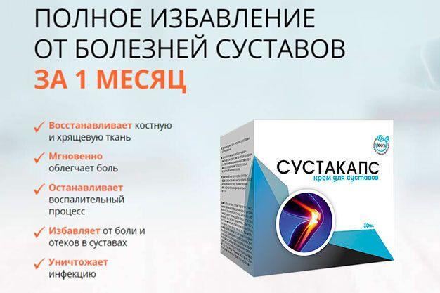 Сустакапс - крем для суставов свойства