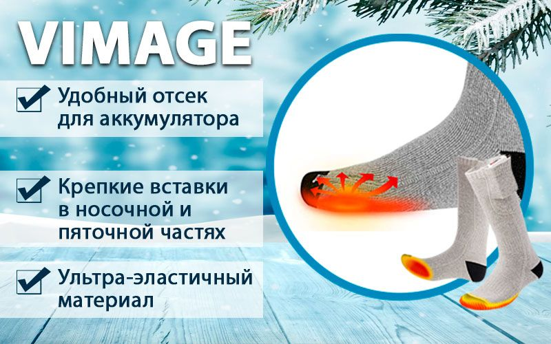 Vimage (Вимаж) - носки с подогревом свойства