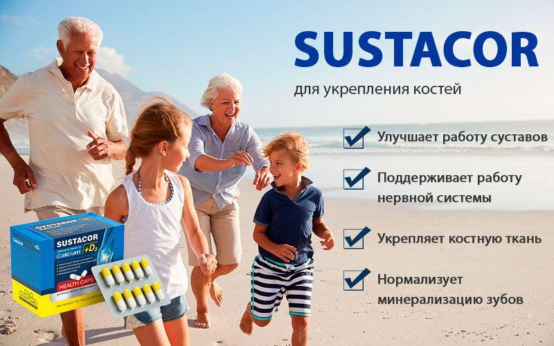 Sustacor (Сустакор) - для суставов свойства