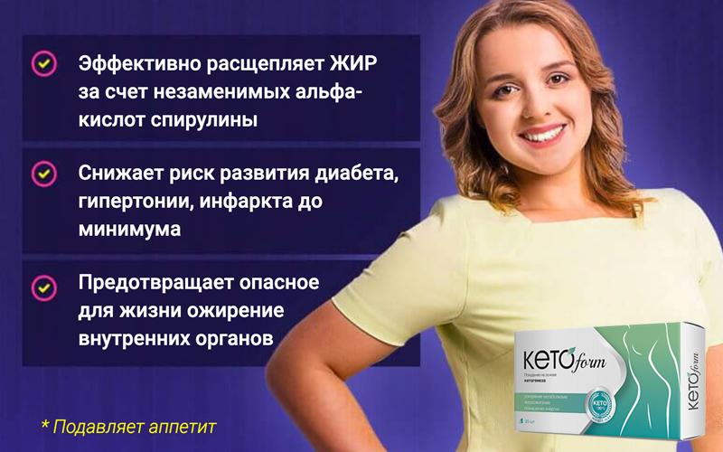 Ketoform (Кетоформ) - похудение на основе кетогенеза свойства
