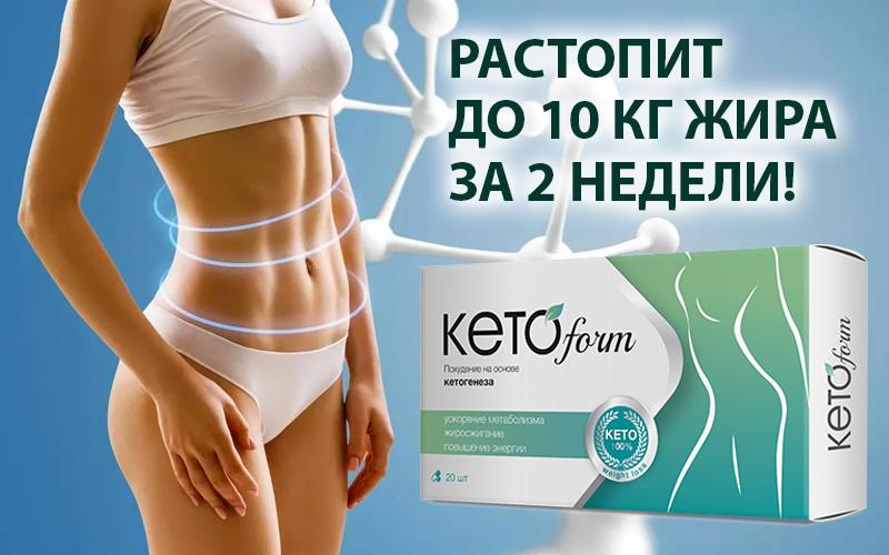 купить Ketoform (Кетоформ) - похудение на основе кетогенеза