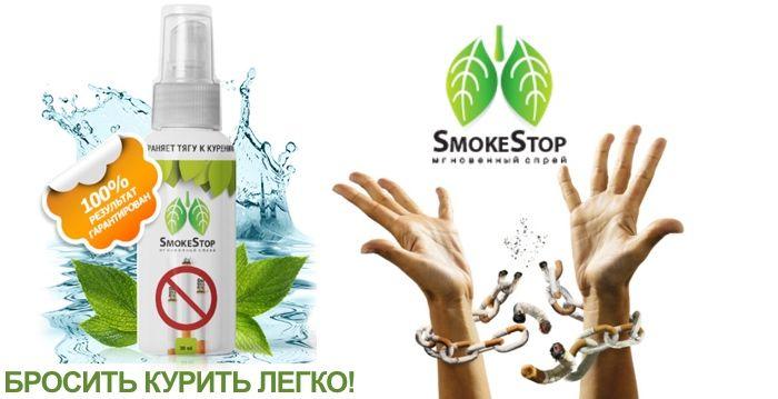 SmokeStop (Смоук Стоп) - спрей против курения купить