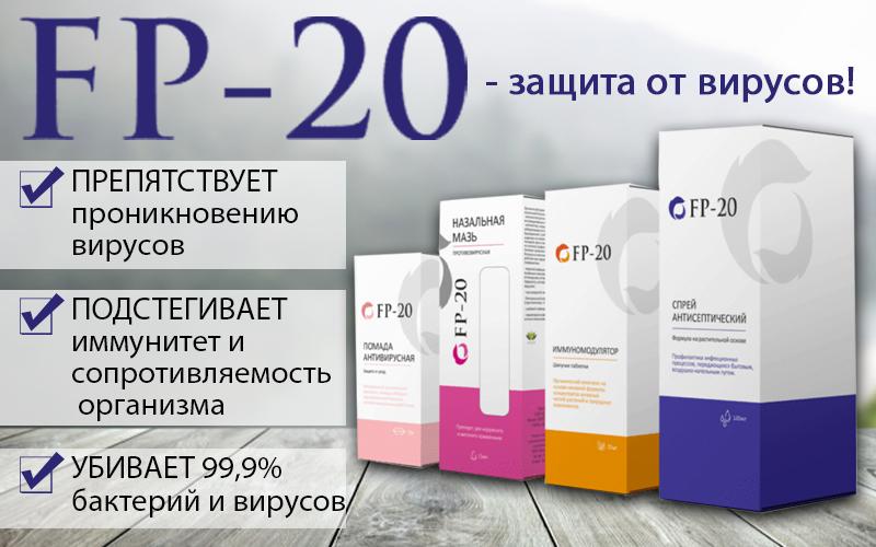 FP-20 - противовирусный набор свойства