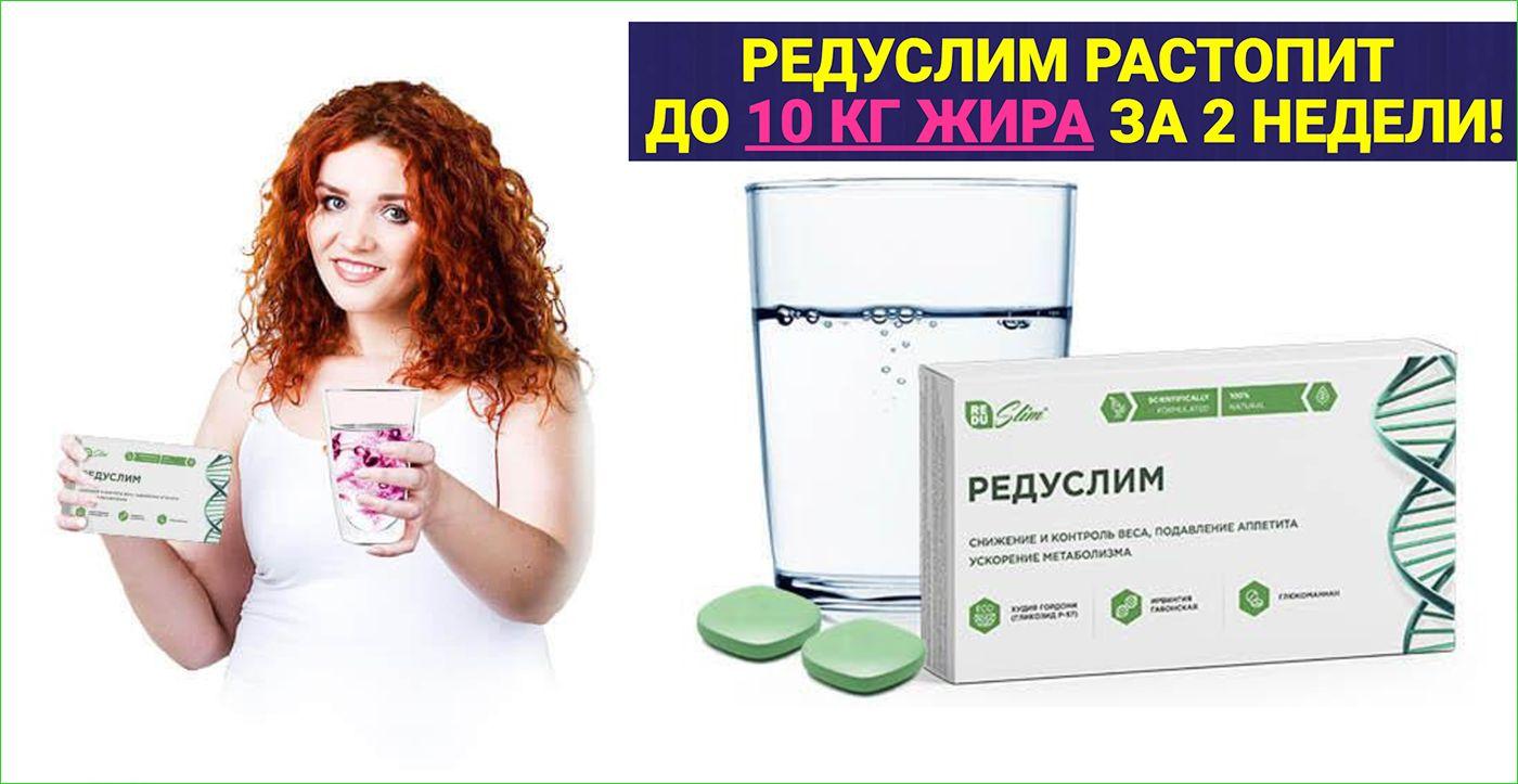 купить Редуслим - средство для похудения