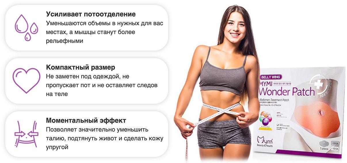 Stop Weight для похудения в Никополе