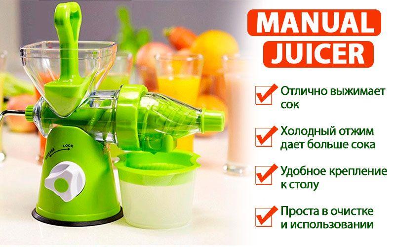 Manual Juicer (Мануал Джусер) - многофункциональная соковыжималка свойства