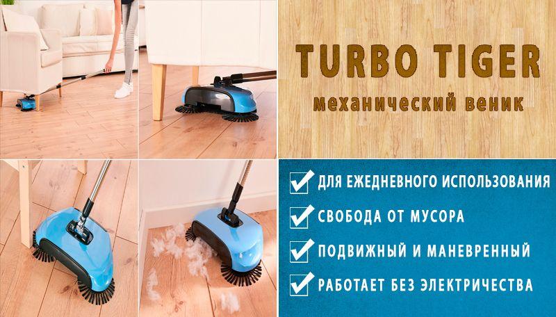 TURBO TIGER (Турбо Тигер) - механический веник свойства