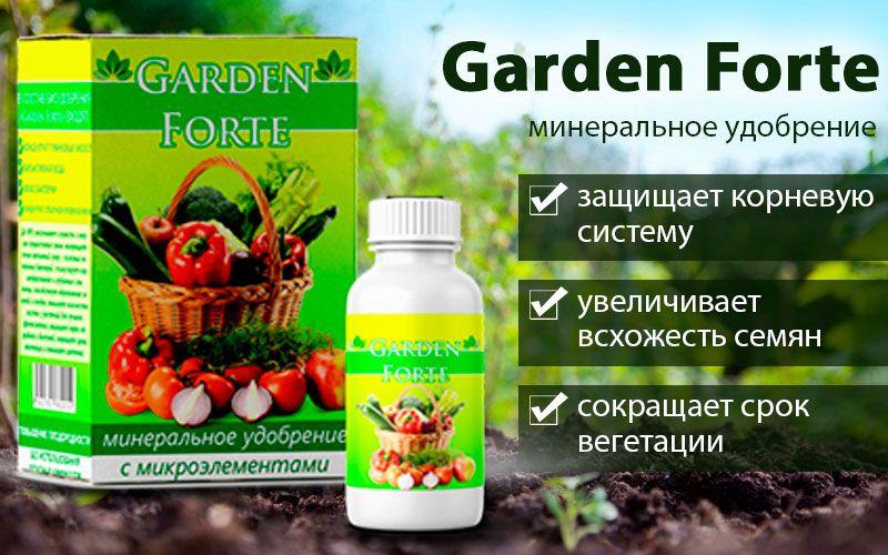 Garden Forte - минеральное удобрение свойства