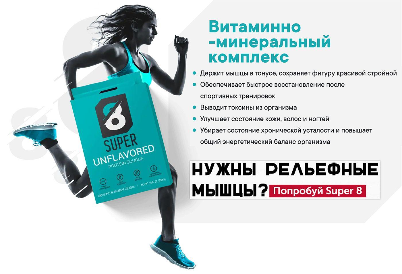 SUPER 8 (Супер 8) - Витаминно-минеральный комплекс для спортивного питания свойства