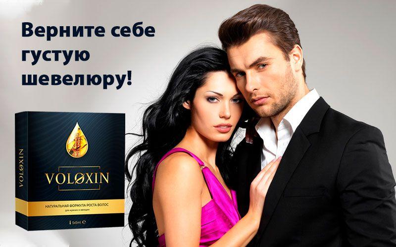 купить Voloxin (Волоксин) - средство для восстановления волос