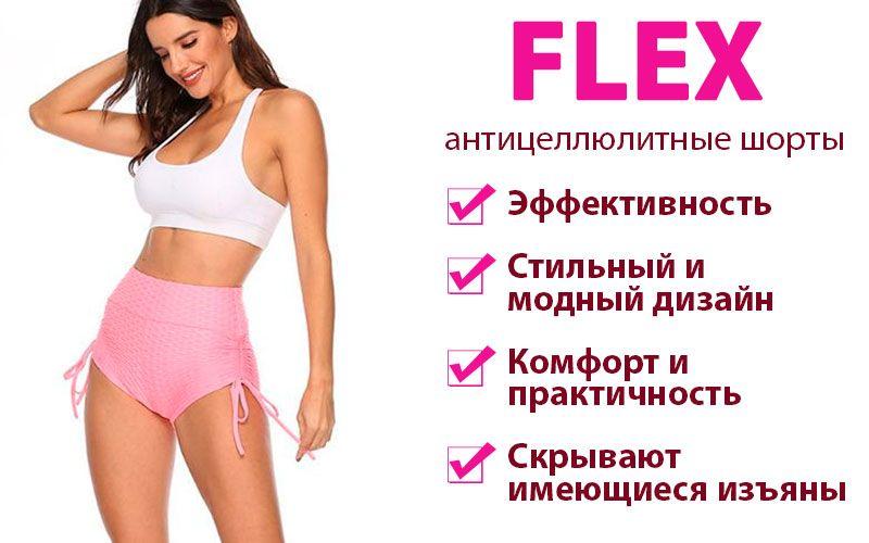 FLEX  (Флекс) - антицеллюлитные push-up шорты