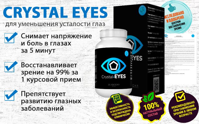 CrystalEyes (Кристалайз) - средство для уменьшения усталости глаз свойства