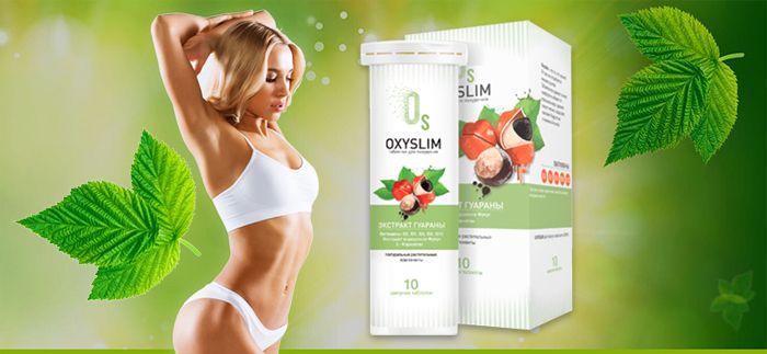 купить Oxyslim - таблетки для похудения