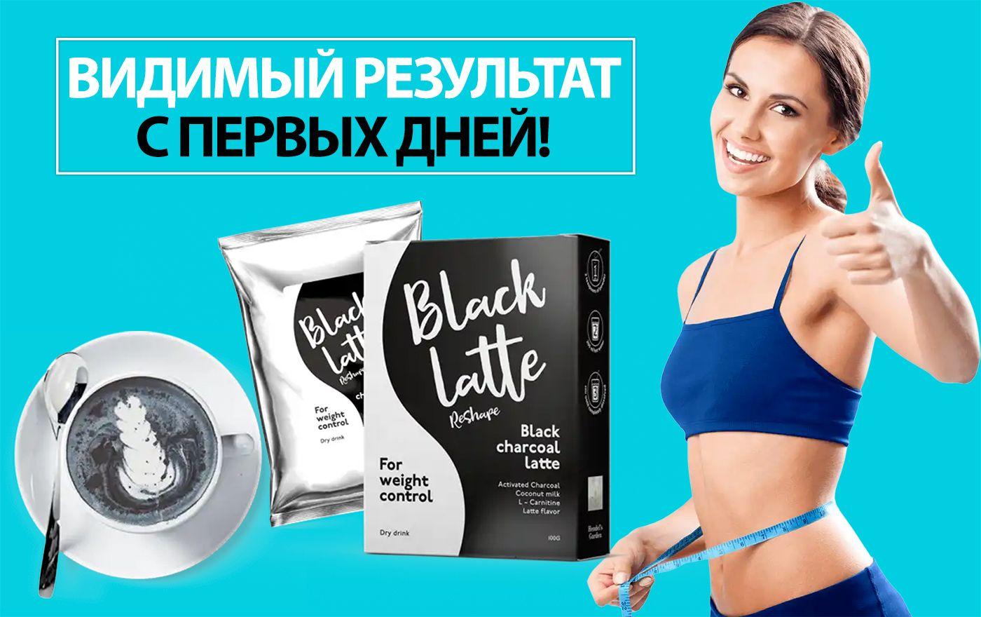 купить BLACK LATTE (Блек Латте) - средство для похудения