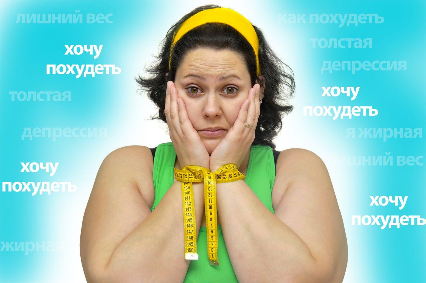 Похудеть Хочу Похудения. Реально эффективные способы похудения для женщин в домашних условиях