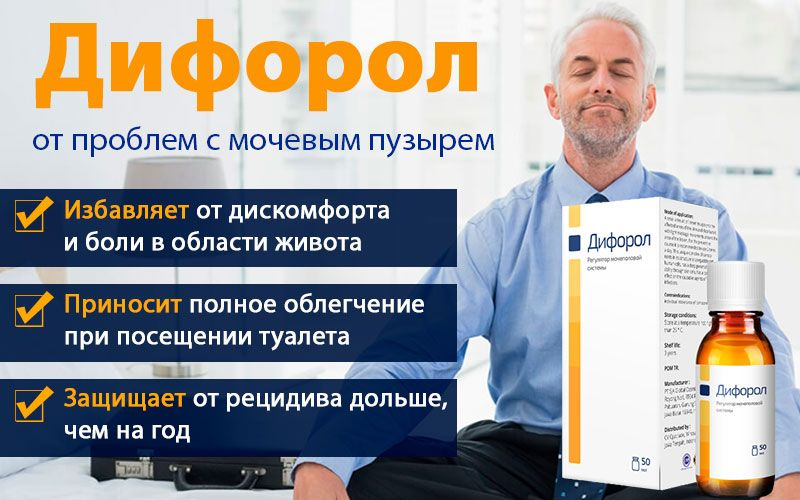 Дифорол (Diforol) - для лечения расстройств мочеполовой системы свойства